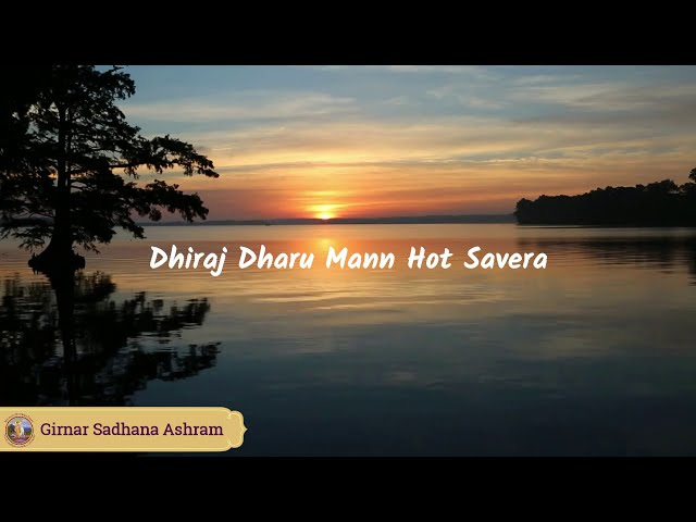 DHIRAJ DHARU MAN HOT SAVERA | DATTA KIRTAN | WRITTEN BY P.P PUNITACHARIJI MAHARAJ