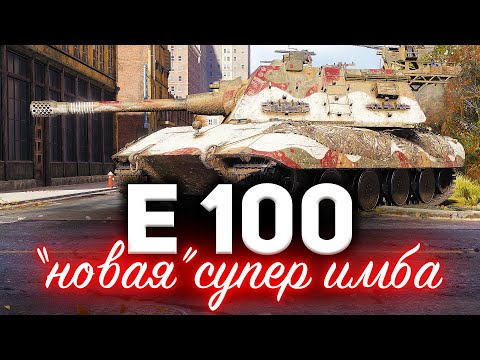 Вот почему E 100 в патче 1.10 будет ИМБОЙ ☀ Новая супер броня и пушка