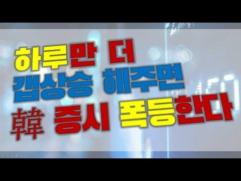 8월 9일 간추린뉴스 및 주식 마감시황, 하루만 더  갭상승 해주면  韓 증시 폭등한다