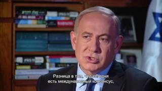 Интервью с премьер-министром Израиля Биньямином Нетаниягу