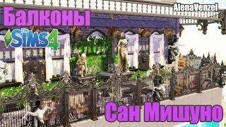 the Sims 4  Стилизованный балкон в Сан Мишуно  Идеи для строительства