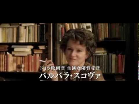 画像: ハンナ・アーレント 予告編 youtu.be