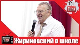 Жириновский провел урок в московской школе и пообещал прийти в детсад