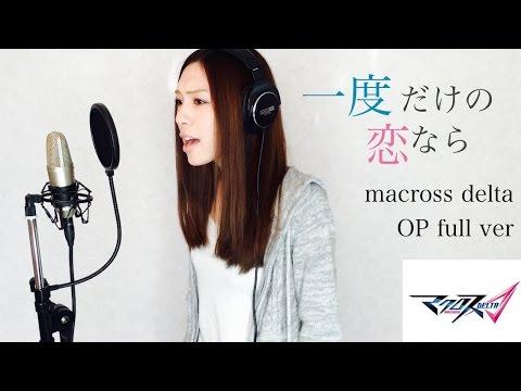 一度だけの恋ならFULL - マクロスΔ OP arrange&covered by HINA - YouTube