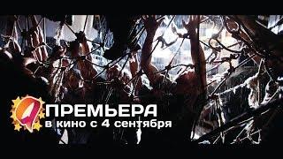 Репортаж: Апокалипсис (2014) HD трейлер | премьера 4 сентября