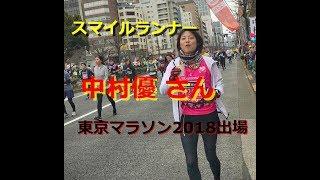 中村 優さん(スマイルランナー)TOKYOを走る!! 東京マラソン2018 ラ...