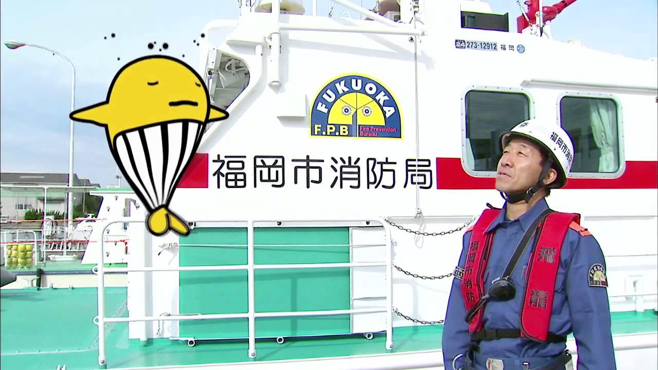 市 消防 局 福岡