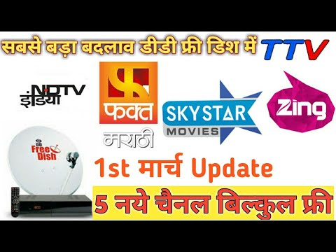 Dd free dish channel list 1 march 2019 mpeg4