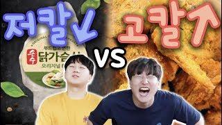 칼로리의 끝판왕이 왔다.. 초고칼로리 식단 vs 최저칼로리 다이어트 식단!! -각자먹방