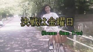 決戦は金曜日(カラオケ) Dreams Come True