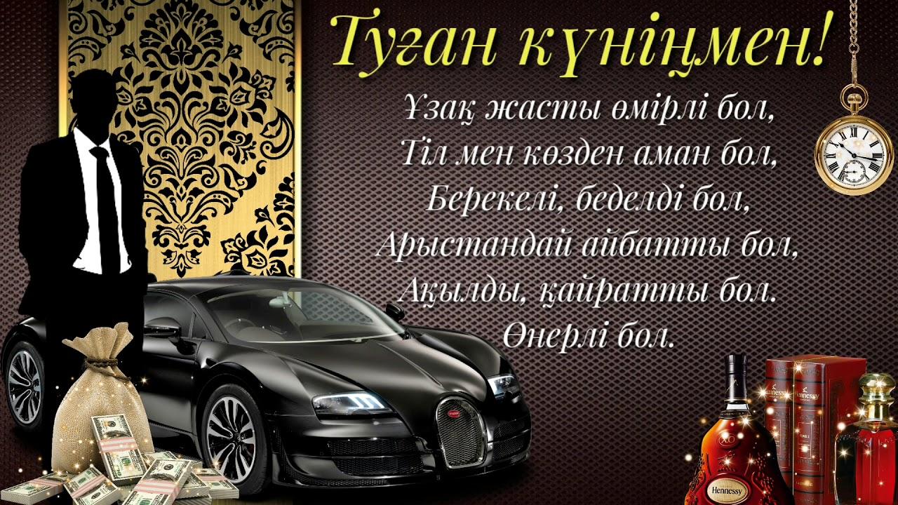 Казахские поздравления парню на день рождения