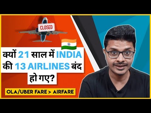 Why Airlines Fail In India? | 🇮🇳🛬😢| Airlines In India Failure Case Study| StartupGyaan By Arnab
