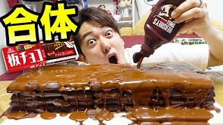 【巨大】板チョコアイス30個をチョコでコーティングして合体してみた!