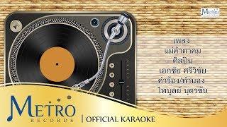 [Karaoke] แม่ค้าตาคม - เอกชัย ศรีวิชัย