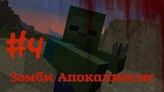 Сериал Minecraft Зомби Апокалипсис Уроки выживания #4 (не оригинал)