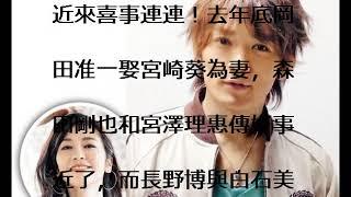 恭喜!「V6」長野博要當爸了女優老婆懷胎5月https://www.youtube.com/wa...