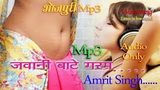 Hai Jawani || Bhojpuri Hot Songs || Amrit Singh || Mp3 || Bhojpuri Dj Songs || Swarnim Entertainment