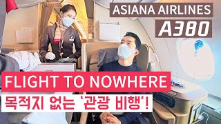 """FLIGHT TO NOWHERE"", Asiana Airlines A380 Business Class 