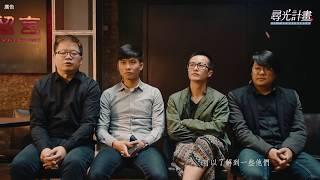 2017 尋光計畫 尋光導師 神棍樂團