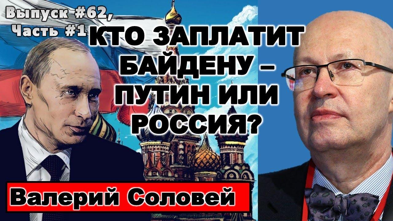 Валерий Соловей. Кто заплатит Байдену - Путин или Россия?