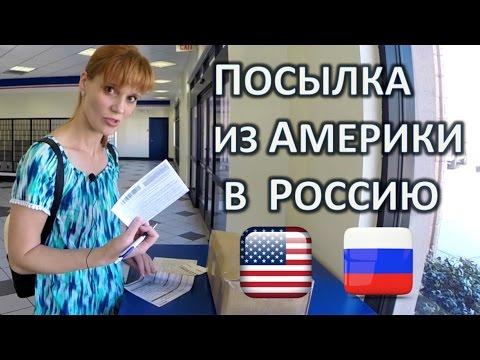 ПОСЫЛКА ИЗ АМЕРИКИ В РОССИЮ - СКОЛЬКО СТОИТ ПОСЛАТЬ ПОСЫЛКУ ИЗ США