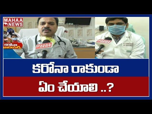 Media, Doctors Brings Awareness On Social Distance | MAHAA NEWS