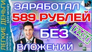 Легкие деньги быстрый заработок|Как Заработать 589 Рублей без Вложений/Easy Money/Легкие Деньги