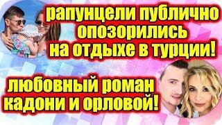 ДОМ 2 НОВОСТИ ♡ Раньше Эфира 16 июня 2019 (16.06.2019).