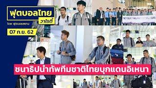 """""""เมสซี่เจ"""" นำทัพทีมชาติไทย ถึงแดนอิเหนา หวังคว้า3แต้มเพื่อเเฟนบอลไทย l ฟุตบอลไทยวาไรตี้LIVE 07.09.62"""