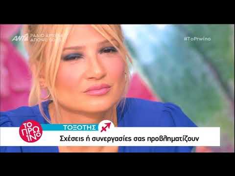 faysbook.gr Τα ζώδια με την Λίτσα Πατέρα