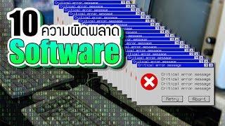 10 ความผิดพลาดของ Software ที่นำมาซึ่งความเสียหาย ~ LUPAS