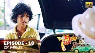 Hathe Kalliya | Episode 18 | 2019-06-12 Thumbnail