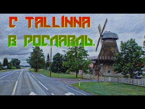 С Таллина в Рославль на таможню.
