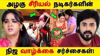 அழகு சீரியல் நடிகர்களின் நிஜ வாழ்க்கை சர்ச்சைகள்! | Tamil Cinema | Kollywood News