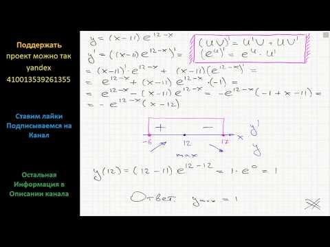 Математика Найдите наибольшее значение функции y=(x-11)e^(12-x) на отрезке [-6;17].