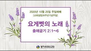 GKCC   광저우한인교회 2020년 10월 25일 주…