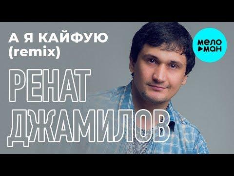 Ренат Джамилов  -  А я кайфую (Remix) Single 2019