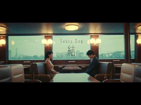 Saucy Dog「結」Music Video