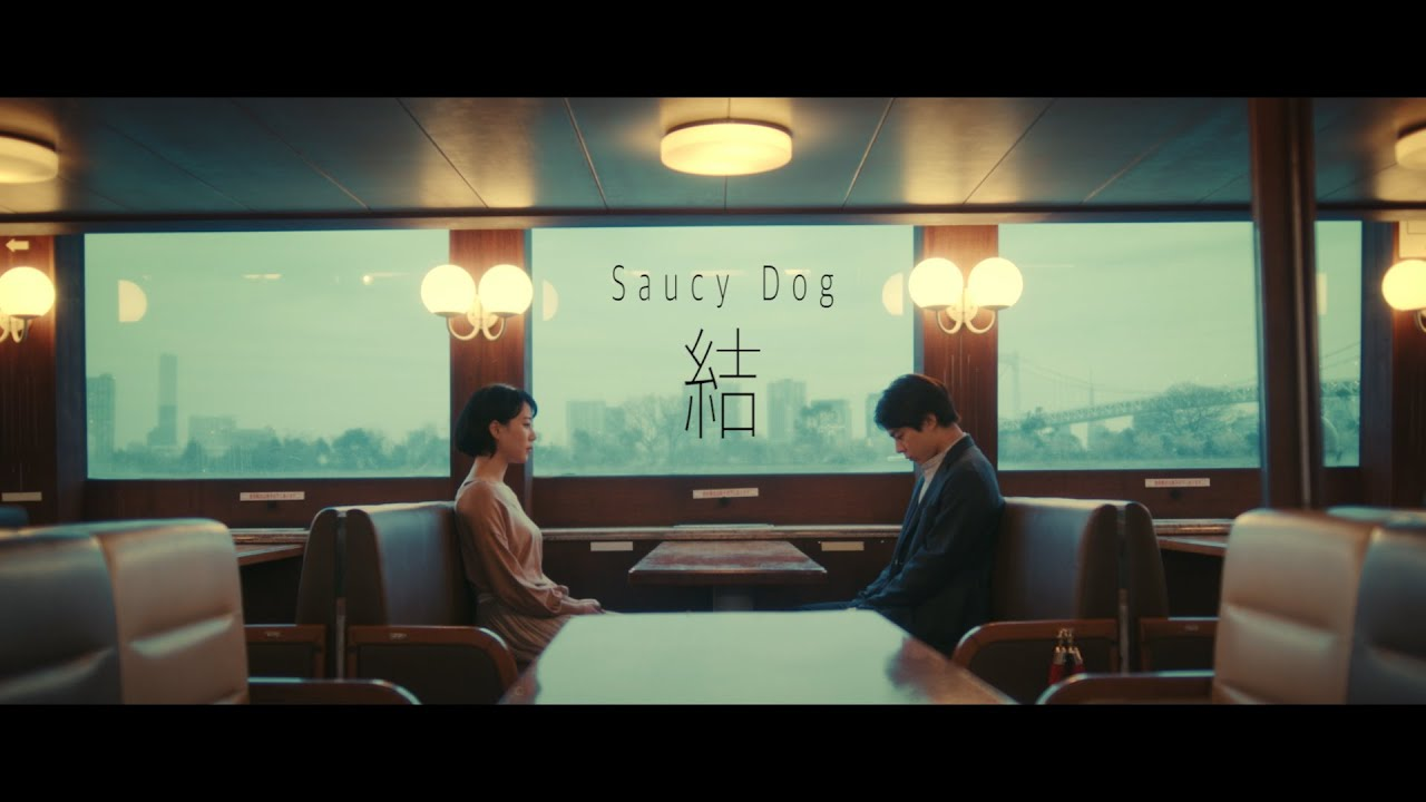 saucy dog ブルー ピリオド