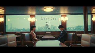 Saucy Dog - 結