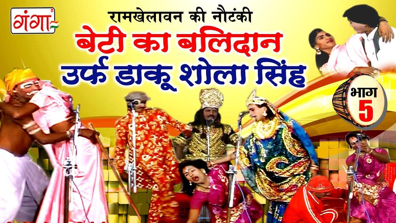 Download बेटी का बलिदान उर्फ़ डाकू शोला सिंह (भाग-5)- Bhojpuri Nautanki   Bhojpuri Nautanki Nach Programme