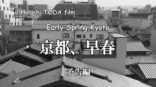 「京都、早春」 Color + B & W/16 : 9/上映時間90分 監督:戸田 博 20...