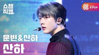[쇼챔직캠 4K] 산하(아스트로) - 배드 아이디어 (SANHA(ASTRO) - Bad Idea) l #쇼챔…