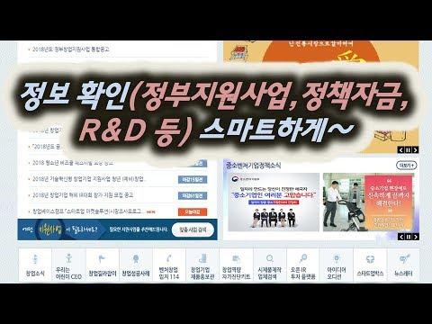 [정보공유] 정책자금,R&D등 정부지원사업 정보확인 (두 번째:K-startup)