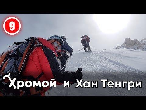 Хромой и Хан-Тенгри Восхождение на Вершину