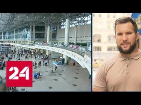 Приостановка авиаперевозок в Грузию: в Ростуризме рассказали о возмещении убытков - Россия 24