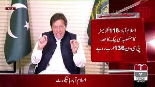 PM Khan to inaugurate section of Hazara Motorway | Aap News