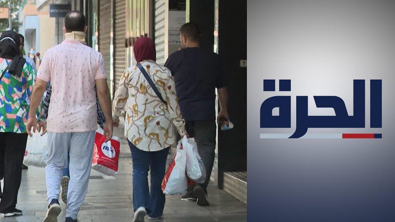 لبنان.. تغيير في تقاليد عيد الأضحى بسبب كورونا والأزمة الاقتصادية  - 18:54-2021 / 7 / 21
