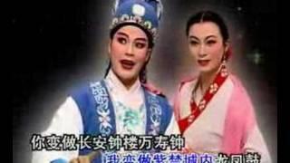 潮剧《春香传》选段《爱歌》