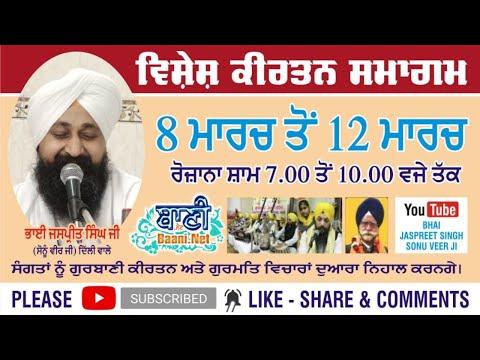 Live-Now-Day-1-Gurmat-Kirtan-Samagam-From-Jamnapar-Delhi-08-March-2021